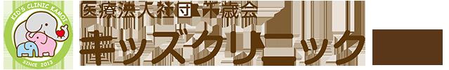 横浜市都筑区の小児科キッズクリニック鴨居